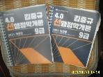 에스티유니타스 2책/ 커넥츠 공단기 2021 개정판 4.0 김중규 선행정학개론 9급 1.2  -공부많이함.사진.상세란참조