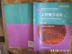 중국판 대련이공대학출판사 / 제2판 공과수학분석 (상) 工科數學分析 (上冊) -사진.꼭상세란참조