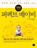 EBS 다큐프라임 퍼펙트 베이비 - 완벽한 아이를 위한 결정적 조건 (가정/상품설명참조/2)