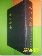 송강전집(松江全集) (1964년 초판/영인본/성균관대학교대동문화연구원)
