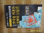 월간 조선 2005.1월호 부록 / 5.18 사건 수사기록 한국을 뒤흔든 광주의 11일간 -꼭상세란참조
