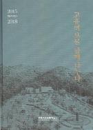 흥의 보물 함께 나누다 - 2015~2018 (기증자료집)