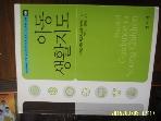 양서원 / 아동생활지도 (보육교사교육원 교재 06) / 기순신. 김호인 공저 -아래참조