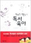 행복한 책읽기 독서육아 - (독서습관 100억원의 상속)의 저자 김순례의 두 번째 독서 이야기 (1판1쇄)