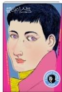 클라이스트 - 비극적 생애만큼이나 극적인 작품을 남긴 클라이스트 초판1쇄