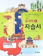 정진 고등학교 중국어 1 자습서&평가문제집 이종민 15개정