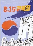 8.15광복절(김형태 그림)