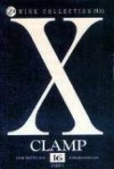 클렘프엑스1-9, X엑스10-17 // CLAMP