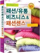 패션/유통 비지니스&패션센스 (예술/큰책/2)