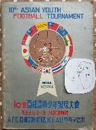 제10회 아시아청소년축구대회 1968한국개최 플래녀 팜플릿