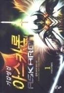 기갑영검 아스카론1-7 (완결) -신가-