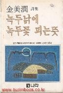 1984년 초판 녹두남에 녹두꽃 피는뜻 (797-2)