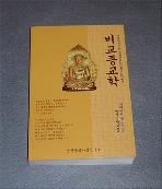 비교종교학 ...  우주적 진리의 신불교인 영산불교 관점에서