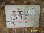 창우사 / 도리언 그레이의 초상 / 오스카 와일드. 신민주 옮김 -90년.초판