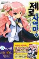 제로의 사역마 18 - 멸망의 정령석, J Novel (N/T소설)상품설명참조