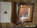 내성고등학교 / 輪山 륜산 윤산 - 1983 창간호 -84년.초판