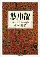 사소설(私小說) 초판(1995년)