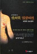 새책. 한의학 임상의전 - 알기 쉽게 풀어 쓴