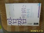 자신감 / 짬짬이 읽는 현대시 (고등학생..)/ 민준홍 외 엮음 -04년.초판. 꼭 상세란참조