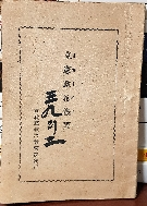입헌정치개요 -立憲政治槪要-  재조선(在朝鮮)미군정사령부 - 고서,희귀본- -1946년 초판-절판된 귀한책-아래사진참조-