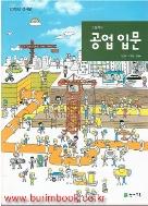 8차 고등학교 공업 입문 교과서 (천재교육 강상욱) (421-4)