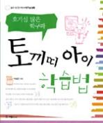 토끼띠 아이 학습법 - 호기심 많은 학구파 (가정/상품설명참조/2)