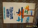 한국독서지도회 / 세월은 달라져도 / 김종권 엮음 -02년.초판