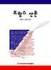 프랑스산문(교과서)(방통대/상품설명참조/2)