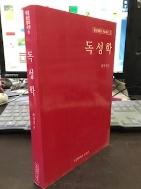 독성학 / 울산대학교출판부[1-310001] 1992년 6월 15일 발행