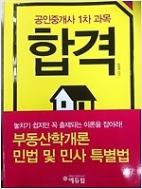 공인중개사 1차 과목 합격 /(전2권/에듀윌/이영방/하단참조)