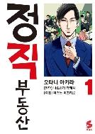 56  정직 부동산 1~3권 세트 (책등 호침 및 본문 낙장 찢김 벌어짐 없음)^^코믹갤러리