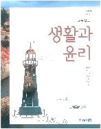 고등학교 생활과 윤리 교과서-미래엔 정창우 -2015 개정 교육과정