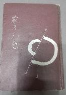 상아환상 - 김자영 시집 ( 1969,초판 ) --- 책등상단 모서리 조금 벗겨짐 ( 자켓없슴 )