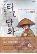 도둑용선비의 라그담화 - 라그나로크 온라인 단편 게임 소설집 초판