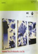 (새책) 7차 고등학교 미술 교과서 (천재교육 홍명섭) (신513-3)