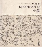 1981~2011 이철수 목판화 30년 선집 나무에 새긴 마음 저자 서명본 > 예술/사진/도록 저자서명본