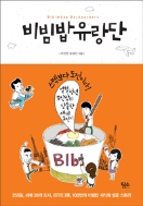 비빔밥 유랑단 - 255일, 세계 24개 도시, 8770그릇, 100번의 비빔밥 시식회 성공 스토리 (에세이/2)
