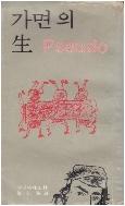 가면의 생 에밀아자르저 1977년발행 초판본