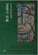 감정과 사회 감정의 렌즈를 통해 본 한국사회