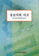 글쓰기의기초 (교과서)-윤용식외-한국방송통신대학-2004