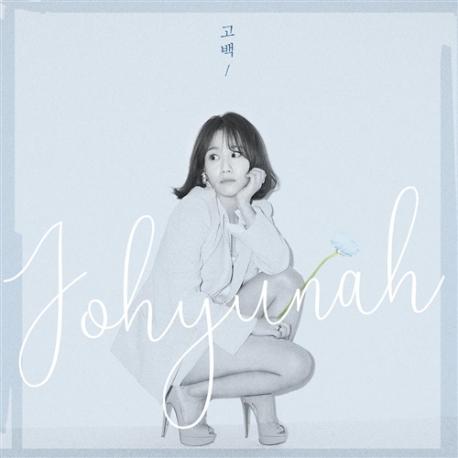 조현아 - 고백 (홍보용 음반)