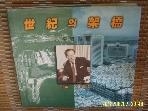 세기의 가교 - 정주영 화전. 김명호 주편 -1997년. 한국어판. 초판