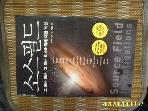 맛있는책 / 소스필드 - ,,, 미스터리에 대한 해답/ 데이비드 윌콕. 박병오 옮김-13년.초판.꼭상세란참조