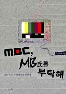 MBC, MB氏를 부탁해 - 집단지성,공영방송을 말하다 (정치)