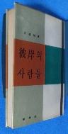 피안의 사람들 (이선숙 장편소설, 화학사, 1970(초판) / 사진의 제품   / 상현서림 / :☞ 서고위치:mt 7 * [구매하시면 품절로 표기됩니다]