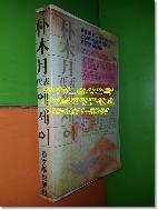박목월 대표 에세이 (1981년초판) - 청록파 시인 박목월의 자전적 수상록