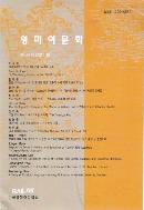 영미어문학 제99호