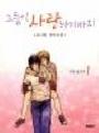 [인터넷소설] 그들이 사랑하기까지 1-2 (완결세트)/ 해우