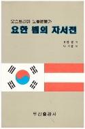요한 뵘의 자서전 박기홍 역/ 우신출판사