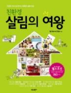 친환경 살림의 여왕 / 비타북스 / 2010.09